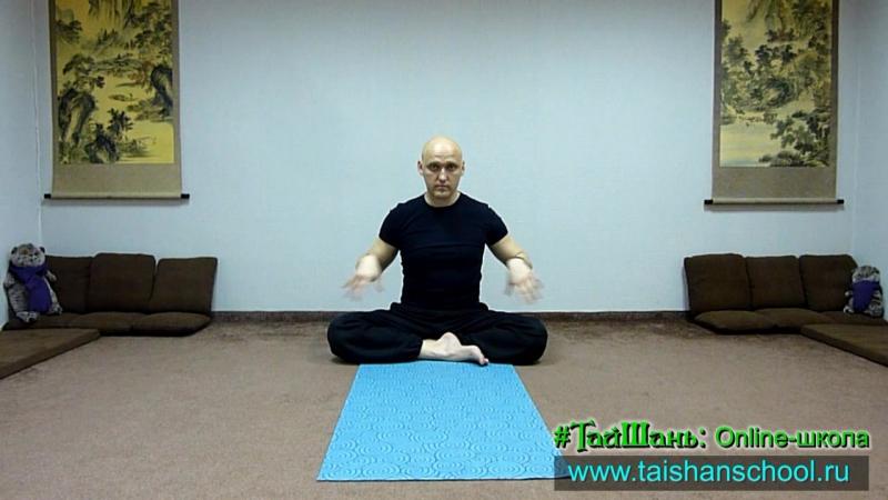 ТайШань Интенсив Практика 4 Гимнастика сидя