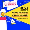 """Фестиваль рекламы """"Рекламная Фишка"""""""