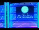 ПРОСТОКВАШИНО по японский аниме КВН 2011