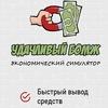 Удачливый Бомж - игра с выводом денег! $$$
