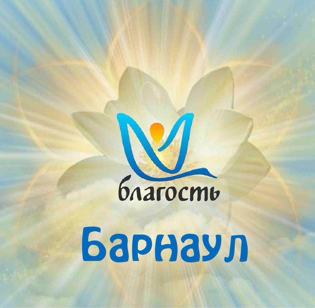 Афиша Барнаул Клуб Благость в Барнауле