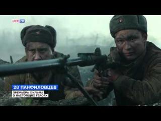 Александр Устюгов - 28 панфиловцев - премьера фильма о настоящих героях