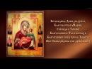 Песнь Пресвятой Богородице Богоро́дице Де́во радуйся