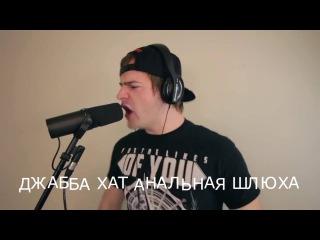 Идиот записывает свою песню