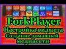 ForkPlayer Настройка виджета и создание домашней медиа сети