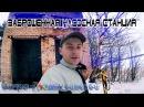На лыжах на Гладышевское озеро Заброшенная насосная станция