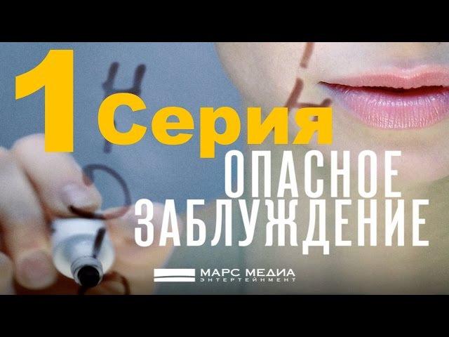 Мини- сериал Опасное заблуждение 2015 - 1 из 4-х серия
