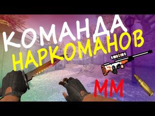 Полная Команда Наркоманов! (Игра В ММ) Counter Strike Global Offensive (cs go)