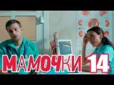 Мамочки - Сезон 1 Серия 14