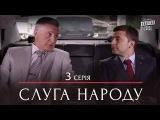 Сериал Слуга Народа - 3 серия  Премьера сериала 2015