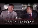 Сериал Слуга Народа 3 серия Премьера сериала 2015