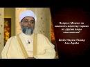 ᴴᴰ Можно ли заменить молитву-тарвих на другие виды поклонения? | Шейх Наджи Рашид Аль-Араби
