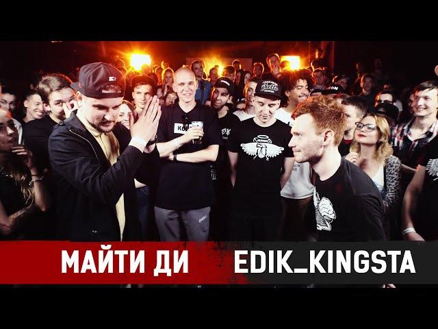 VERSUS X SLOVOSPB Майти Ди X Edik_Kingsta