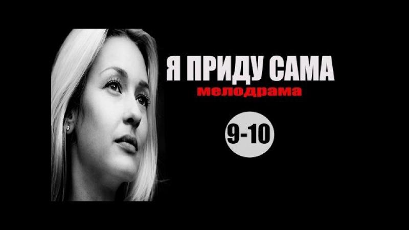Я приду сама 9-10 серия (2016) Мелодрама