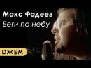 Макс Фадеев - Беги по небу HD remastering