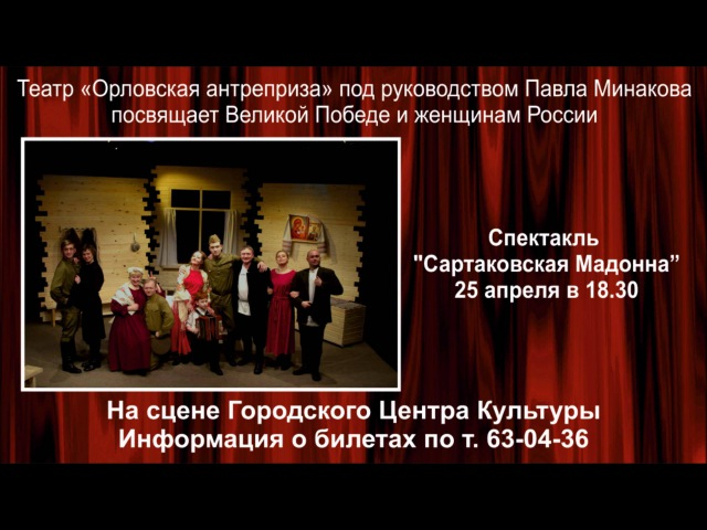 Реклама на мониторах в транспорте. Спектакль Сартаковская Мадонна (www.orelplazmatv.ru)