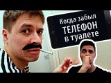 Когда забыл телефон в туалете by Oreshek