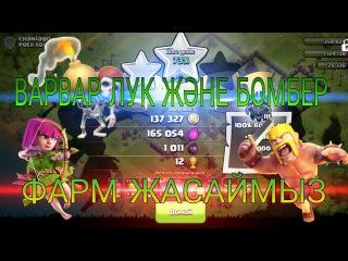 Clash of Clans - Қазақша ЛП - Фарм жасау (варвар+лук+бомбер)