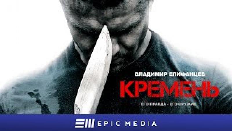 Кремень - Серия 2 (1080p HD) 2012