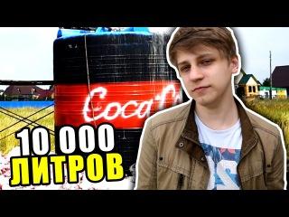 МАМИКС - СКОЛЬКО ПОТРАТИЛ И ЗАРАБОТАЛ НА 10 000 ЛИТРОВ КОКА-КОЛЫ | MAMIX DIY