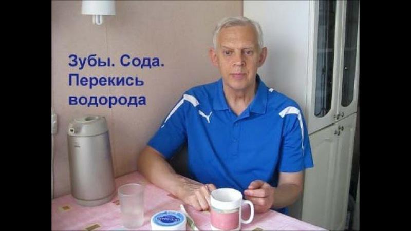 Зубы Сода Перекись водорода Alexander Zakurdaev