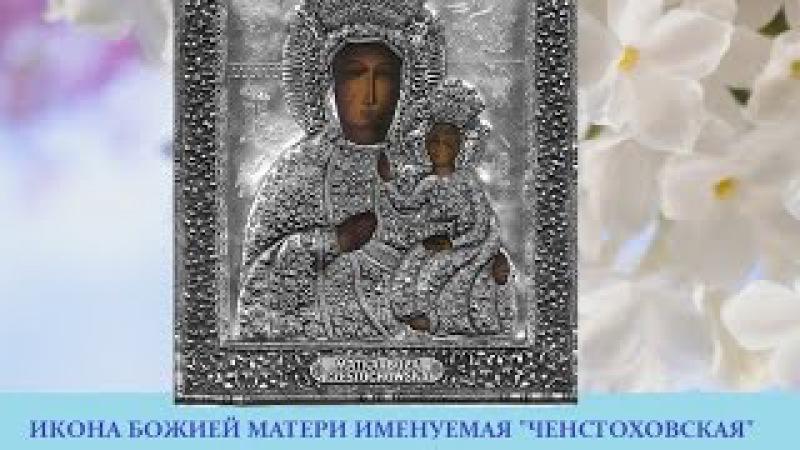 Икона Божией Матери Ченстоховская, или Непобедимая Победа