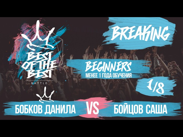 BEST of the BEST | Battle | 2016 | Breaking Beg | 1/8 (Бобков Данила vs Бойцов Саша)