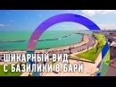 Шикарный вид с крыши Базилики святителя Николая Мировой рынок 🌏 Моя Планета