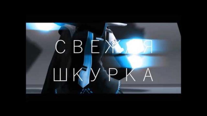 「 M M D 」С В Е Ж А Я Ш К У Р К А