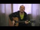 Напои Меня Водой - Гарик Сукачёв (cover-версия на гитаре)