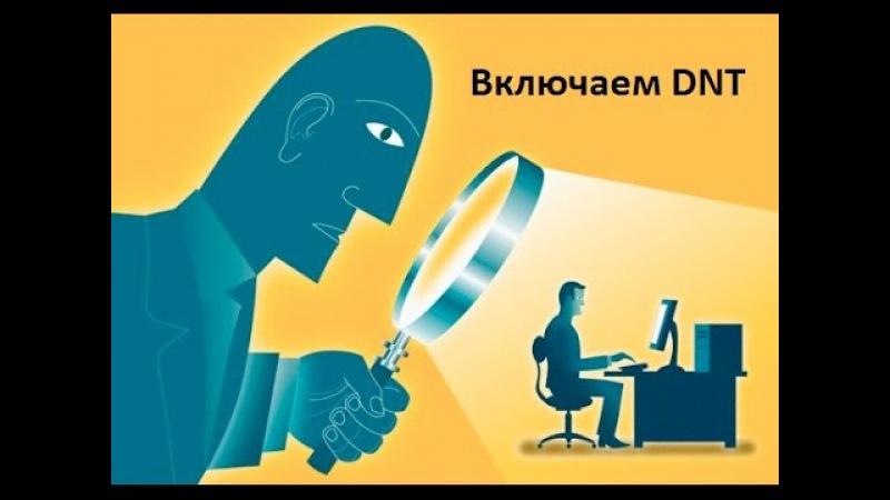 Как отключить слежение в браузере Chrome функция DNT Firefox Opera