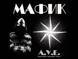 Мафик А.У.Е. Альбом Блатной 2014
