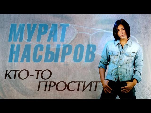 Мурат Насыров - Кто-то простит (1997)