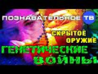 Скрытое оружие: Генетические войны (Познавательное ТВ, Михаил Величко)