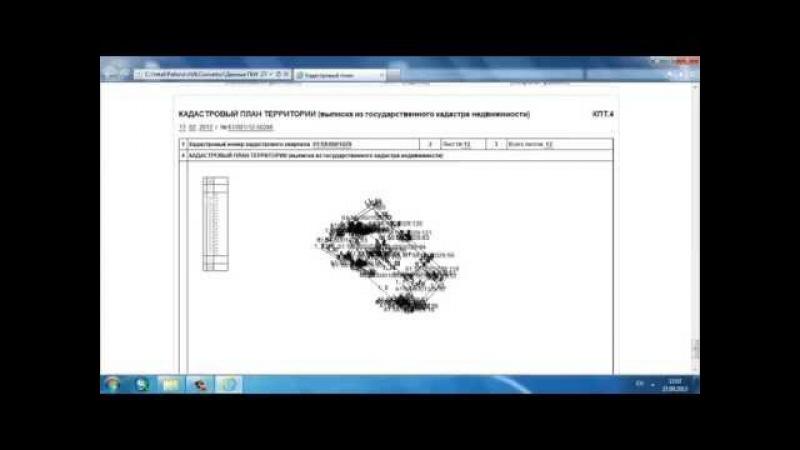 Просмотр XML выписок из ГКН и ЕГРП в браузере