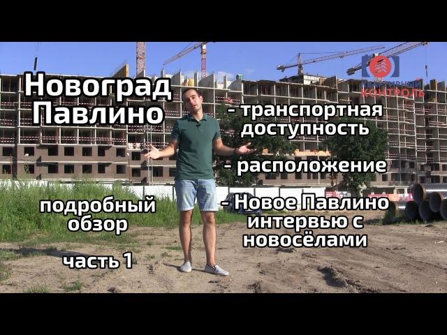 Обзор ЖК Новоград Павлино расположение и транспортная доступность. Часть 1. Квар...