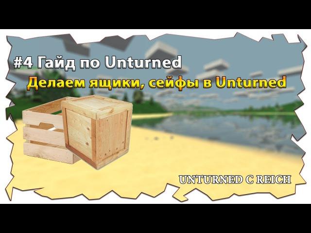4 Как сделать в Unturned 3 Ящик/сундук, сейф и стойку для оружия