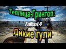 Fallout 4 Теплица Гринтоп Дикие гули 12часть