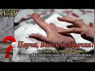 №39.  Нумерология - ОБУЧЕНИЕ. Как определить  есть ли на человеке Порча или Венец безбрачия.