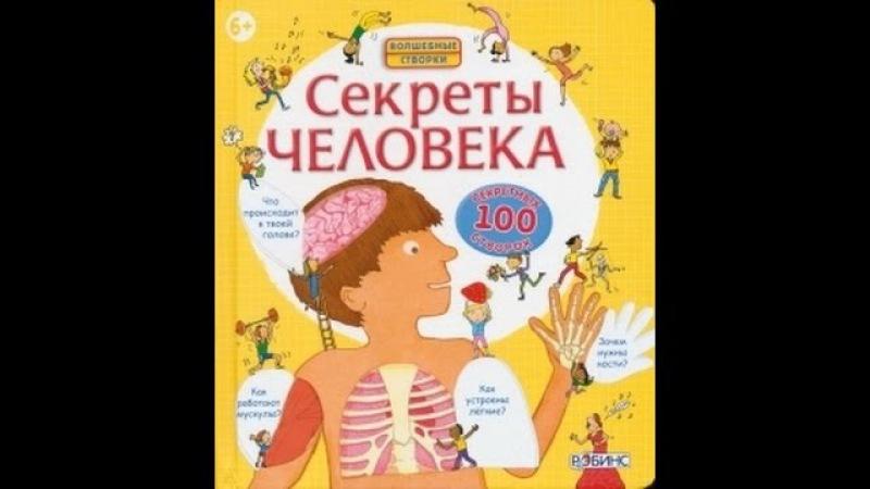 Секреты человека, автор Луи Стовелл