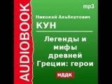 2000086_Chast_2_Аудиокнига. Кун Николай Альбертович. Легенды и мифы древней Греции боги