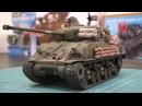 Стендовый моделизм: Танк Sherman M4A3E8 FURY