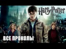 Все проколы «Гарри Поттер и Дары Смерти: Часть 2» чуть более, чем за 14 м...