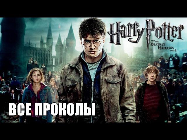 КиноГрехи: Все проколы «Гарри Поттер и Дары Смерти: Часть 2» чуть более, чем за 14 м...