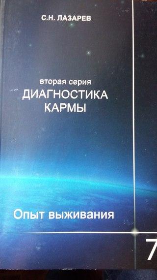 Книга лазарев с.диагностика кармы 12 книг.txt.fb2.torrent