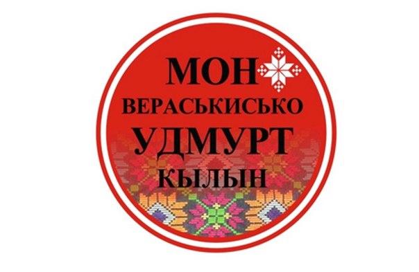 Поздравления на удмуртском языке | Ижевск и Удмуртия