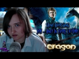 Shne Cover Song [Jem - Once In Every Lifetime] OST Eragon