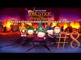 Прохождение игры: Южный парк: Палка истины #8 [Albert ► Play]