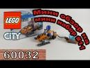 Lego City Arctic Snowmobile 60032 - Арктический снегоход - Мини обзор на Мини набор 11
