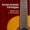 Отделение гитары ДМШ №3 г. Белгорода